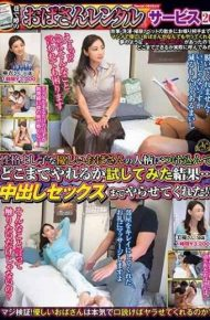 """MEKO-74 Rumored """"aunt Rental"""" Service 26 The Result Of Trying On How Much I Can Do By Attaching To The Personality Of Yoshiko Yoshiko's Gentle Aunt As A Result I Let You Have A Vaginal Cumshot! !"""
