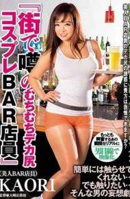 NAKA-011 Rumorous Rumors In The City Deca Asss Cosplay Bar Clerk Kaori