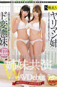 SABA-320 S Class Amateur First Shot Sister Co-star W Double Avdebut Metamorphosis Younger Sister Mao Chan Yariman Older Sister Mai-chan