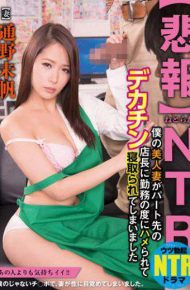 NGOD-047 Sad News Ntr Tsuno My Beautiful Wife I Have Cuckold Fitted To Every Work In Part Destination Of Big Penis Manager Miho