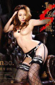SEND-155 Sadist Ic Slut Awakening Wild Thing Nao. Aya Hazuki Gauze