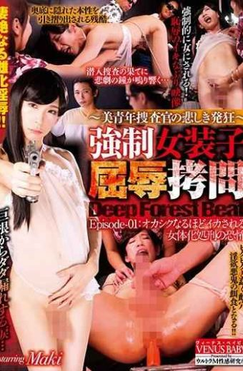 DBVB-002 Sadness Insanity Of Beautiful Youth Investigator – Forced Shemale Slavery Humiliation Torture Episode – 01 Okasiku It Is A Fool That Will Be Squid Fear Of Female Execution