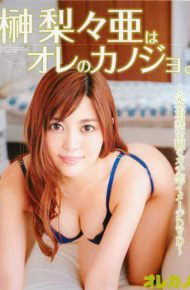 GAOR-106 Sakakinashi People Nitrous Her Me.