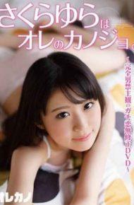GASO-0003 Sakura Yura Is My Girlfriend.