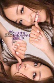 IPTD-494 Sarasa Hara Lip Obscene Than Belo Blowjob Kiss Roll