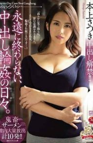 JUY-753 Satori Satsuki Cum Inside Campaign! ! Everyday Not Finishing Cum Shuffling Gang Days.