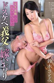 VENU-764 Satori Suzuki Is The Married Cousin Of Mr. Doskebe Father Who Retired From Retirement Age