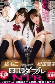 KAWD-953 School Festival Double NTR A Story That Two People Were Taken To Sleep At The Same Time Childhood Friend Who Was Loved Sakurako Matsuda Meiko