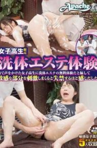AP-241 School Girls And Began To Feel Enough To Incontinence Is A Spree To Stimulate The Sensitive Parts In School Girls Multiplied By The Voice Limited Washing Body Esthetic Experience The City And Cheats That It Is A Free Trial Of Arai-tai Este!
