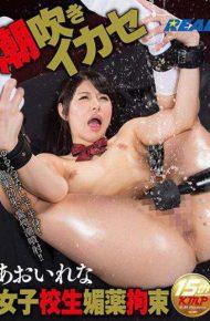 XRW-310 School Girls Aphrodisiac Restraint Squirting Harnessed Rena Aoi