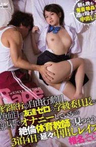 WANZ-534 School Trip Free Action Date Class President Of The Serious And Friends Zero Pies Endlessly In In To That Of An Unequaled Found In The Physical Education Teacher 3 Nights And Four Days Masturbation Room Rape Shiina Sky