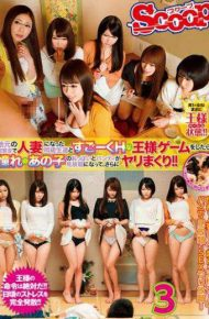 SCOP-397 SCOP-397 Married Woman Became SEX Game