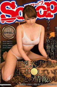 SCOP-436 SCOP-436 Information Of A Busty Young Wife Who Has Been Living This Working In Illegal Rejuvenated Massage Shops That Have Been Made In The Corner Of His Home In Tokyo Somewhere Is! !Immediately Thorough Investigation Or Facing Rumors To The Site That's True! !
