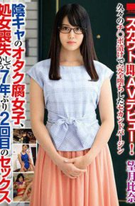 HODV-21272 Scout Immediate AV Debut!Shady Geek Girls Sex For The First Time In Seven Years After Losing Virginity Hina Monzuki