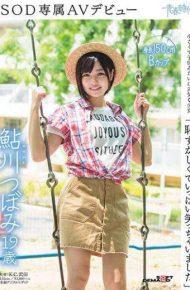 """SDAB-044 SDAB-044 """"I Was Ashamed And Laughed A Lot"""" Ayukawa Tsubomi 19 Years Old SOD Exclusive AV Debut"""