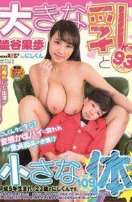 SDDE-476 SDDE-476 Kaho Shibuya SEX Small Body Boy