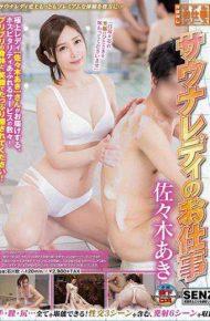SDDE-499 SDDE-499 Sauna Lady's Work Aki Sasaki