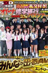 SDEN-009 SDEN-009 SOD Fans Thanksgiving!Blow Away The School Days When There Was No Woman! JK Female Teacher Go With A Bus Guide!Random Order!Otona's School Excursion Bus Tour 13 Amateur Men Participating