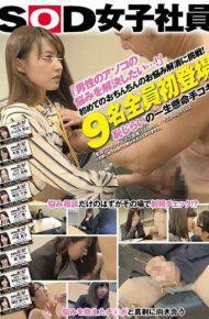 SDMU-440 SDMU-440 Kishida Ayumi SOD Female Employees