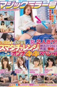 SDMU-585 SDMU-585 Magic Mirror Sumata Challenge With Friends And College Students Men And Women Alone!Four Pairs Of Otoko And Onna Estrating With Each Other's Mutual Genitalia!4 Production Special! It Is!