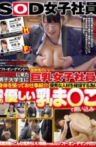 SDMU-632 SDMU-632 SOD Female Employee To Soft On Demand Dear Male College Student Who Came To OG Visit A Talented Big Boobs Female Employee Stretches His Her Body And Presents His Her Work Sempai 's Gentle Breasts Enclose In Order To Secure Talented People …