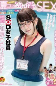 SDMU-652 SDMU-652 SOD Female Employee Youngest Advertisement Department 2nd Year Sales Promotion Order Submitted To Kato Momoka 21! Sweat Yodare Tide Love Soup Sperm First Summer Cosby Bathroom Sex SEX