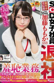 SDMU-805 SDMU-805 2nd Year SOD Female Employee's Youngest Advertisement Department 2nd Year Kato Momoka 22 Retirement The Last Shame Work Responds To Office H Requests While Being Watched By Co-workers Who Worked Together For 2 Years!