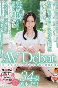 SDNM-104 SDNM-104 Chisato Takagi 34-year-old AV Debut
