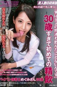 HAWA-041 Secret In Others Stick SEX Actually I Never Drank Semen Of Master For The First Time Of Seminal Past 30-year-old Drinking Shaved Nursery Megumi 30-year-old Husband
