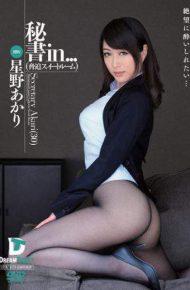 VDD-105 Secretary In … intimidation Suite Hoshino Akari