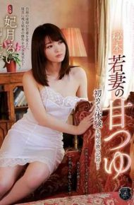 ATID-310 Secretary Young Wife's Sweet Potato Experience For The First Time More Than A Record Of Married Couples Exchange Ruyuki