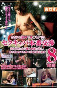 OKAX-149 Sekukyaba Production Negotiations 8 Hours