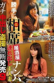 ITSR-058 Self-tapping Izakaya Nanpa Is Taken Out Amateur Wife Gachi Creaming Creampie Voyeur Unsolicited Release 9