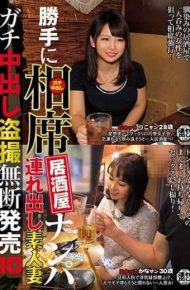 ITSR-061 Self-tapping Tavern Nanpa Take Out Without Permission Amateur Wife Gachi Cum Shot Inside Unscheduled Release 10