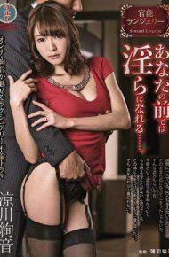 TAMZ-009 Sensual Lingerie Can Become Obsessive Before You . Ayane Ryokawa