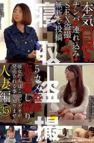 KKJ-056 Serious Seriously Advances Married Woman Knitting 35 Nampa Tsurekomi Sex Voyeur Without Permission In The Post