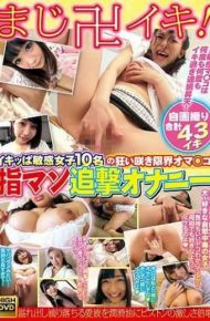 PYM-294 Seriously Iki!Ikiwa Sensitive Girls 10 Mad Blooming Limits Oma Ko!Finger Man Puffing Masturbation