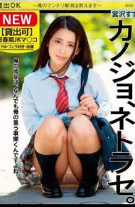 SERO-335 SERO-335 Miyazawa Suzu Girlfriend