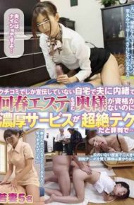 IENE-216 Service Tech Transcendent Thick It Even Though There Is No Qualified Wife Secretly Engaged Este Sexual Rejuvenation Husband At Home Has Not Been Reviewed By Reputation Only In Advertising