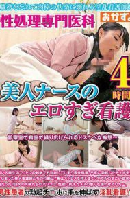 OKAX-351 Sex Treatment Specialist Medical Department Beauty Nurse Erotic Nursing 4 Hours
