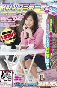 SACE-002 Sex Ultra-shyness In Front Of My Friends To Stop The Issue Before The University Of Mm No. Magic Mirror She Attends Tomoka South