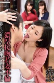 HAVD-918 Sexual Activity Of A Concentrated Kiss Young Wife Affair Not Say Anyone Tongue And Lips And Saliva Covered