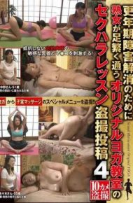 JJPP-041 Sexual Harassment Lessons Of The Original Yoga Classroom Mature Attend Shigeku Foot For Menopause Eliminate Voyeur 2011 4