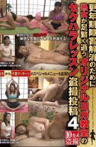 JJPP-041 Sexual Harassment Lessons Of The Original Yoga Classroom Mature Attend Shigeku Foot For Menopause Eliminate Voyeur 2011 4