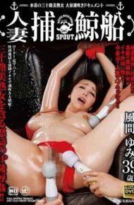 SGM-007 SGM-07 Married Women Whaling Ship 30 Ways Of Swimsuit Beautiful Mature Woman Massive Ejaculation Document Kazama Yumi