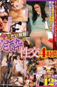 SGSR-176 SGSR-176 Drunken Sexual Intercourse 4 Hours