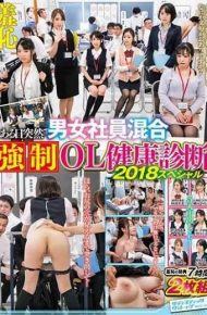 SVDVD-697 Shame One Day Suddenly Male And Female Employees Mixed Mandatory OL Medical Examination 2018 Special 2 Sheets Set