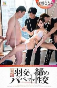 KMHR-049 Shame Pursuit Complete Operation Feather Pucket Puppet Fuck Shirase Nanami