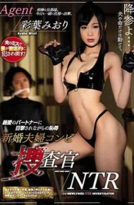 MIAE-350 Shame While Being Witnessed By Beloved Partner Newlywed Couple Combination Inspector NTR Ayabi Miura