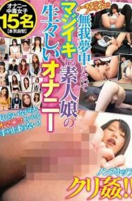 TDSU-124 Shamefully I Can Not Stop Tinkering With Oma!masochistic Masturbation Of An Amateur Girl Who Becomes Horrible And Magical